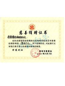 西安向榮為新(xin)冠(guan)疫情捐款(kuan)十萬貢獻向榮力量(liang)