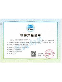 恭喜西安向榮獲得軟件產品(pin)證書(shu)(RFID資shi)芾硐低tong))